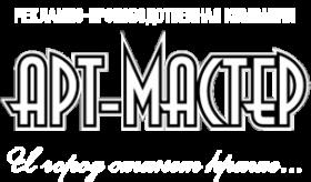 Арт Мастер - Рекламно-производственная компания Logo